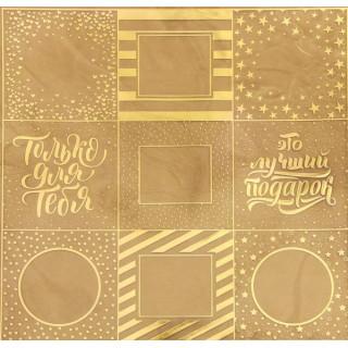 Ацетатный лист «Только для тебя» с золотым фольгированием 30.5 х 30.5 см от Арт Узор