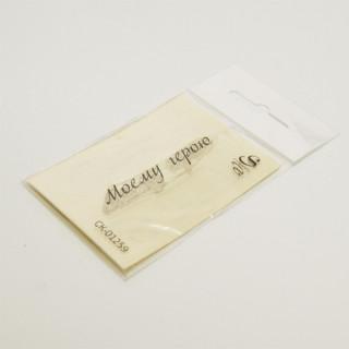 "Штамп Stylish Stamps ""Моему герою 01259"""