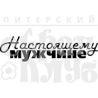 Штамп полимерный «Настоящему Мужчине» Прозрачный